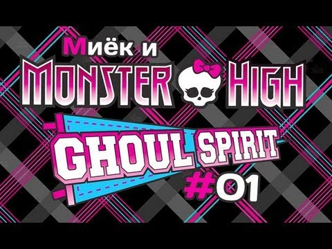 [Monster High Ghoul Spirit] #1 [let's Play] и обзор