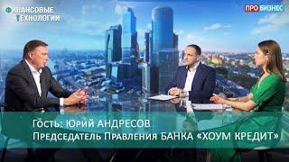 ПРОбизнес|Финансовые технологии, в гостях: Юрий Андресов, Председатель Правления банка «Хоум Кредит»