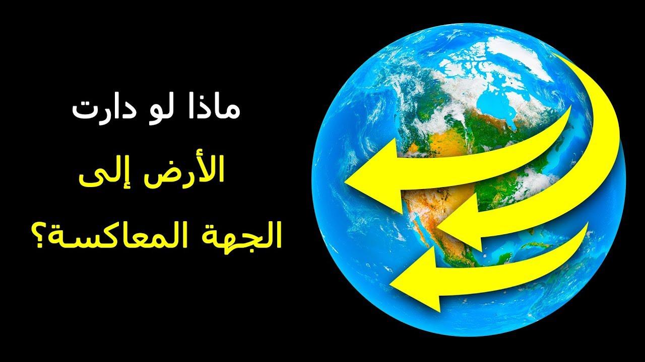 ماذا لو بدأت الأرض في الدوران إلى الجهة المعاكسة؟