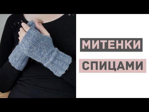 Как связать перчатки без пальцев двумя спицами