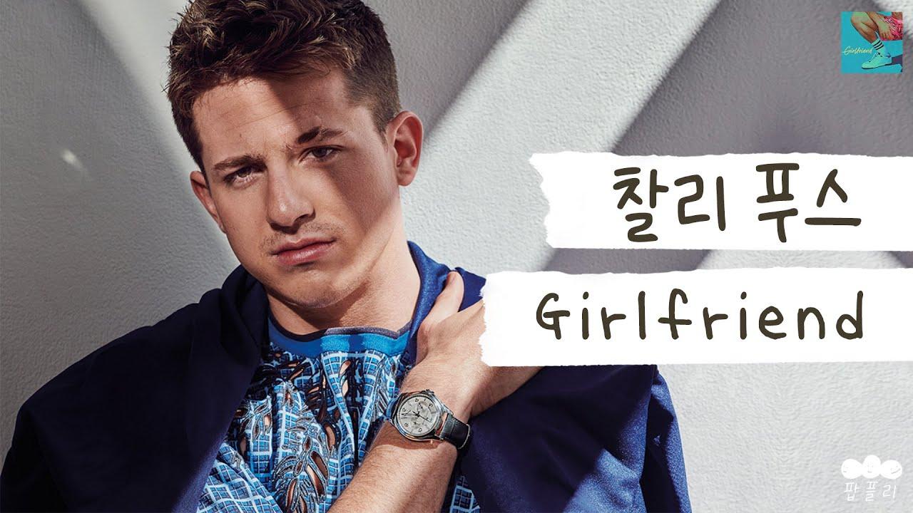 [가사 번역] 찰리 푸스 (Charlie Puth) - Girlfriend