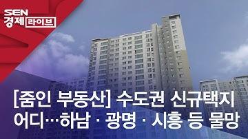 [줌인 부동산] 수도권 신규택지 어디…하남·광명·시흥 등 물망