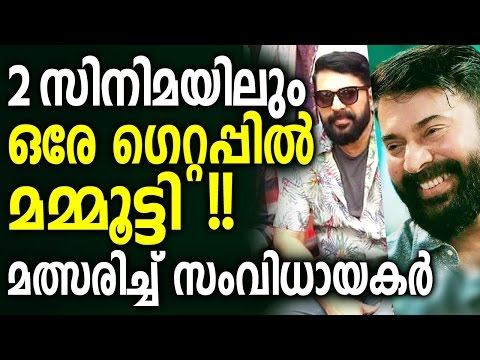 Mammootty in same get up in two movies, directors in competition.