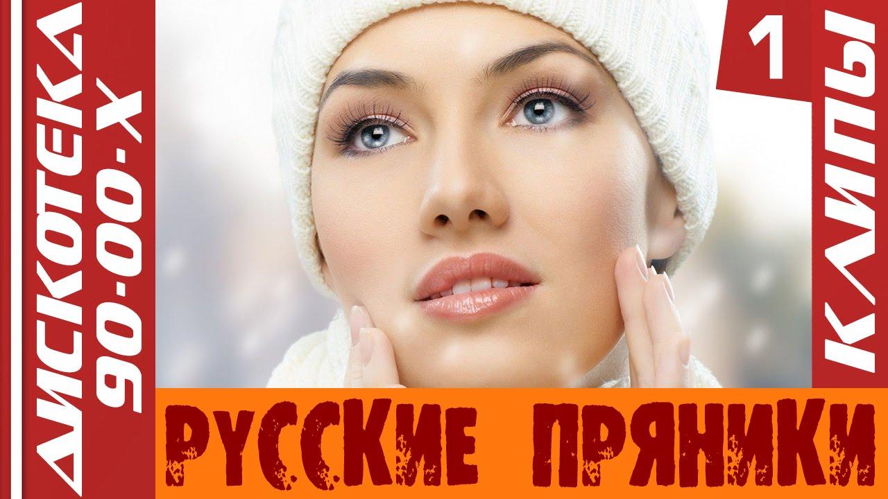 Русская дискотека 9 - х скачать бесплатно mp3 и