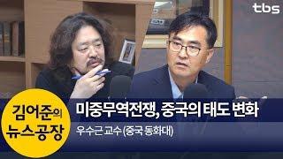 미중무역전쟁, 중국의 태도 변화 (우수근)   김어준의 뉴스공장