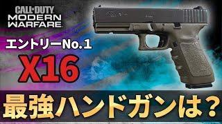 【COD:MW】MW最弱の武器種ハンドガンの最強を決める!-X16偏-【Luk…