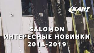 Горные лыжи и ботинки Salomon 2018-19: что интересного?