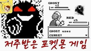 저주받은 포켓몬 게임: 포켓몬스터 고스트 블랙 버전 [도레 게임즈]