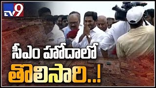 YS Jagan visits Polavaram project site for the first time as CM - TV9