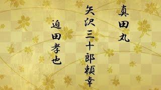 真田丸 ムードメーカー迫田孝也 矢沢三十郎頼幸を演じる。 プライベート...