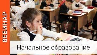 ВЕБИНАР/ТЕХНОЛОГИЯ/НАЧАЛЬНАЯ ШКОЛА/ Образовательный процесс в курсе технологии в 1 классе