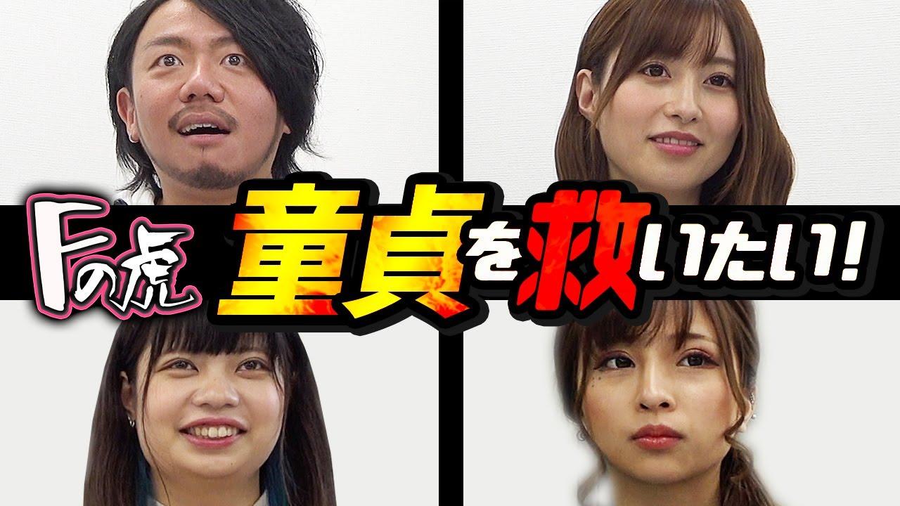 【童貞を救いたい!】Fの虎2nd1人目2/2【成瀬心美】【カマたく】