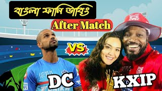 Kings Xi Panjab Vs Delhi Capitals | After Match | IPL 2020 Funny Dubbing | Chris Gayle, Kl Rahul