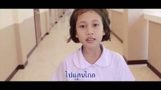 เพลง บ้านของหนูคือโรงเรียนของฉัน(คาราโอเกะ)