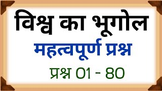 Superhit Geography | practice91 | study91 | Gk Gs |  geography test | world geography | Nitinsir