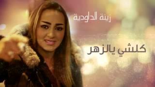 Download Zina Daoudia - Koulchi Bizhar (Official Audio) | زينة الداودية - كلشي بالزهر MP3 song and Music Video