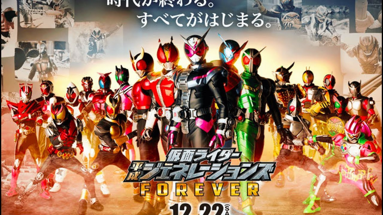 Kamen Rider Heisei Generations Forever- Trailer (English Subs)