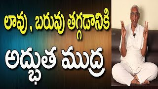 Weight Loss Mudra In Telugu | Yoga Mudra For Weight Loss In Telugu | Yoga In Telugu | Yoga Videos