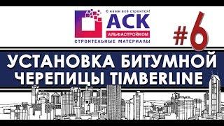 Черепица/Установка битумной черепицы Timberline [АльфаСтройКом, Строительство] англ. версия(, 2016-07-29T05:07:42.000Z)