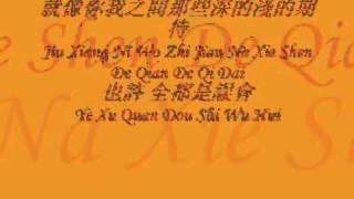 Fahrenheit - Wu Hui Lyrics Pin Yin