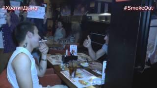 Хватит дыма! акция антитабачного фронта(1 июня вступил в силу запрет на курение в местах общественного питания. Активисты Антитабачного фронта..., 2014-06-01T14:17:42.000Z)