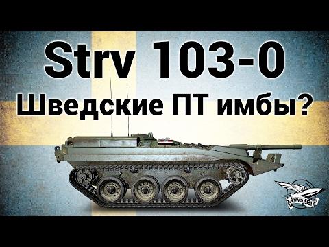 Strv 103-0 - Шведские ПТ имбы