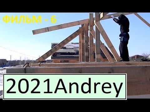 видео: крепление стропил и как самому ставить стропила фильм - 6