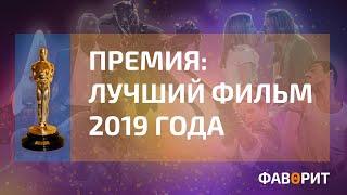Премия Оскар: номинанты на лучший фильм 2019 года