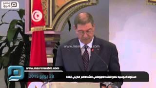 مصر العربية |  الحكومة التونسية تدعو السلك الدبلوماسي لحشد الدعم الخارجي لبلاده