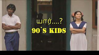யார் 90s kids   About 90s & 2k kids   Fun facts   More Molaga