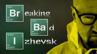 """Прикольный смешной ролик """"Breaking Bad. Сварено в Удмуртии""""."""