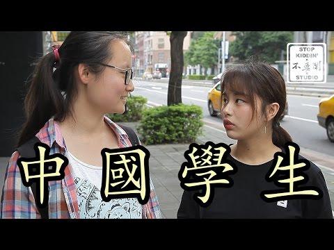 讓中國學生崩潰和佩服的台灣特色: Will Chinese Students Like Taiwan?
