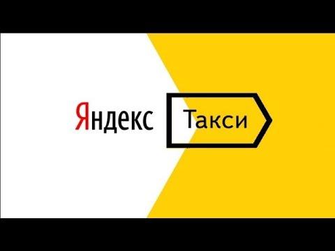 Яндекс Такси. Омск.