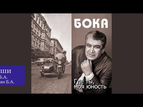 Бока (Борис Давидян) - Ландыши