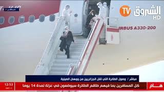شاهد  لحظة هبوط الرعايا القادمين من ووهان الصينية في مطار هواري بومدين