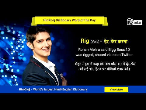 Meaning of Rig in Hindi - HinKhoj Dictionary