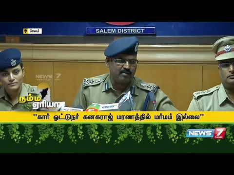Namma Area Evening Express News | 15.01.2019 | News7 Tamil