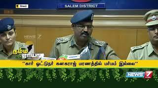 Namma Area Evening Express News   15.01.2019   News7 Tamil