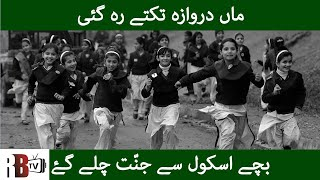 Pakistan remembers Peshawar Army Public School attack | 16 Dec 2014 | 2018 Remembering  | RBTV