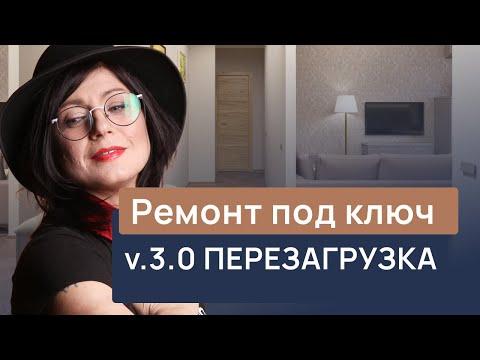 ДИЗАЙН ИНТЕРЬЕРА V.3.0 Перезагрузка. Ремонт под ключ.