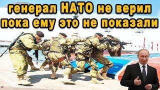 Генералы НАТО бросились наперегонки чтобы увидеть на что способна российская морская пехота видео