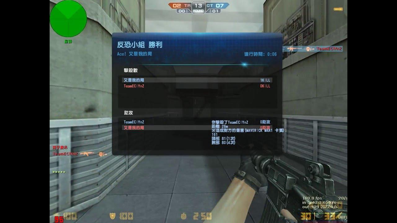 CSO 又是我的局 跟路人AE M4A1槍法終於有點feel了 - YouTube