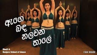 Banda Nalawena Thaale -ඇගෙ බඳ නලවන තාලේ - Dimi3 - Banjara School of dance ( FAN MADE )