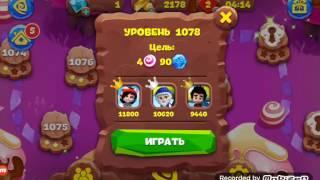 1078 УРОВЕНЬ ПЛАНЕТА САМОЦВЕТОВ