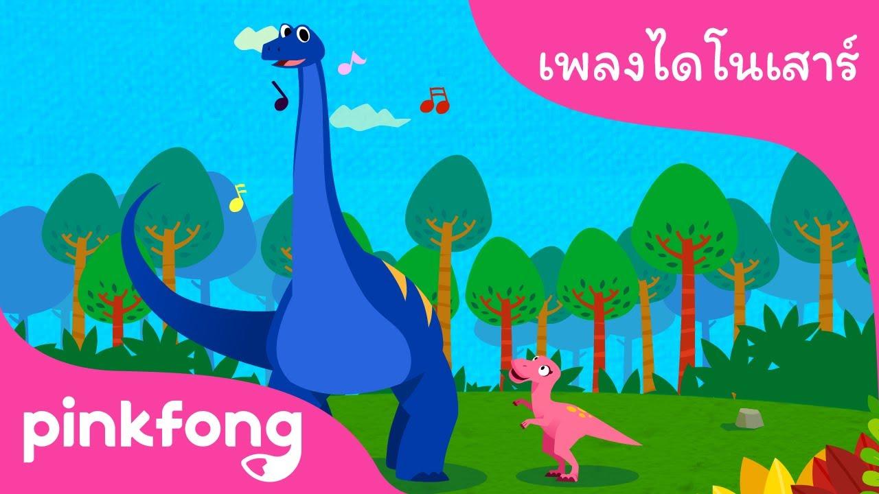 ดิพโพลโดคัส | เพลงไดโนเสาร์ | เพลงเด็ก | พิ้งฟอง(Pinkfong) เพลงและนิทาน