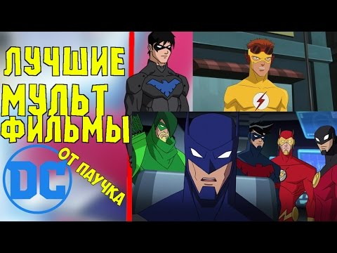 5 Лучших Мультфильмов DC | Паучок Энди