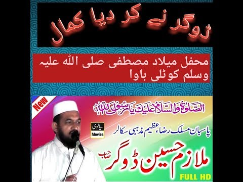 Moulana Mulazim Hussain Doger mehfil milaad kotli bawa part(12-14)29-01-2014