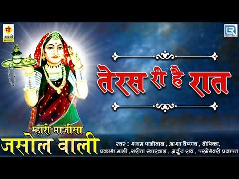 Shyam Paliwal भटियाणी माजीसा का सूंदर भजन - Teras Ki Hai Raat | Rajasthani Bhajan | RDC Rajasthani