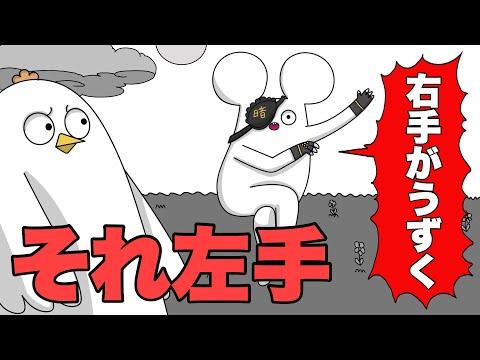 【アニメ】ぜんぶ間違えてる厨二病