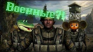 S.T.A.L.K.E.R.  Прикол.  Чебурашка и Гена стали военными.